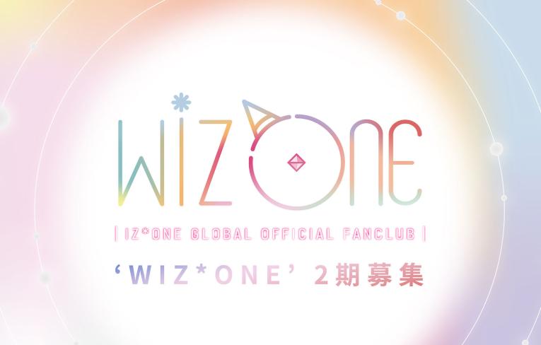 アイズワン【IZONE】WIZONE第二期募集ファンクラブ