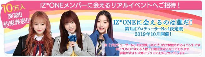 IZONEメンバーに会える「第1回プロデューサーNo.1決定戦」