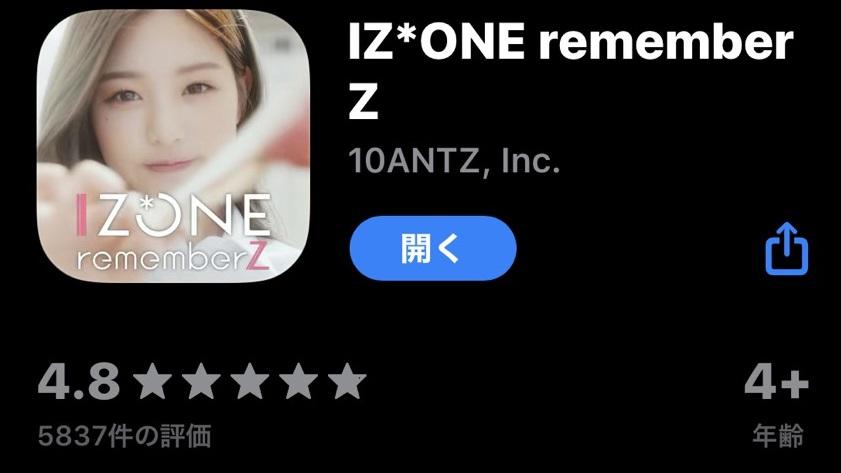 約束厳守RPGアプリ「IZONE remember Z」