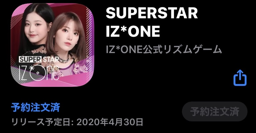 IZ*ONE公式リズムアプリ「SUPERSTER IZ*ONE」