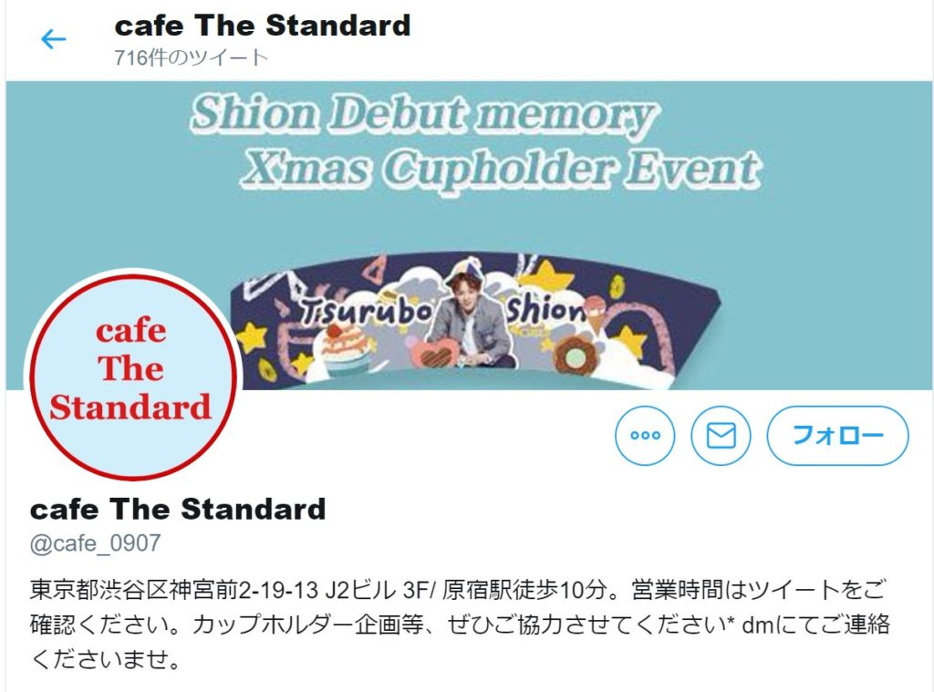 cafe The Standard神宮前