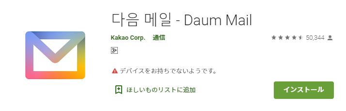 daum mail(ダウムメール)アプリ