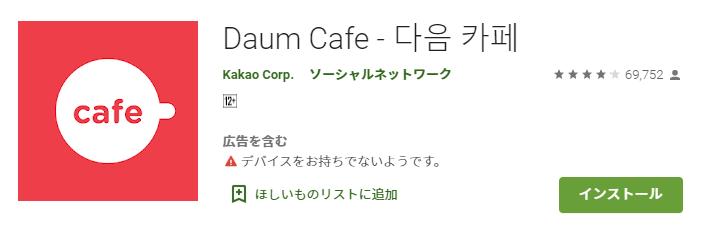 Daumcafe(ダウムカフェ)ダウンロードはこちらから