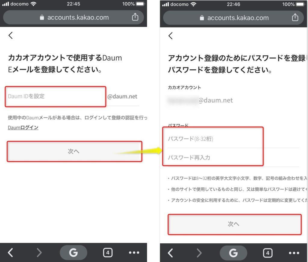 カカオアカウントのログインで利用するDaumメール作成とパスワード設定